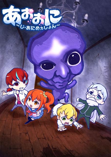 [Imagen: Ao-Oni-TV.jpg]