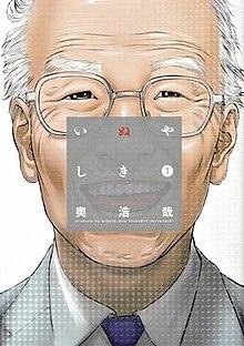 [Imagen: inuyashiki.jpg]