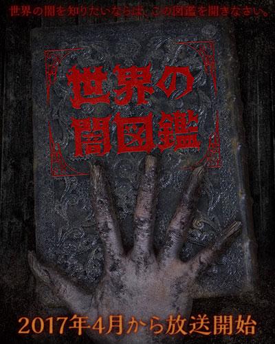 [Imagen: sekainoyami.jpg]