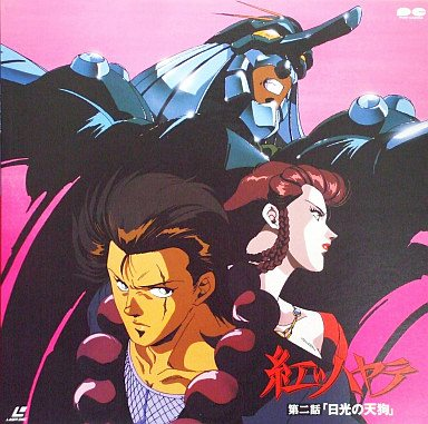 [Imagen: akaihayate2.jpg]